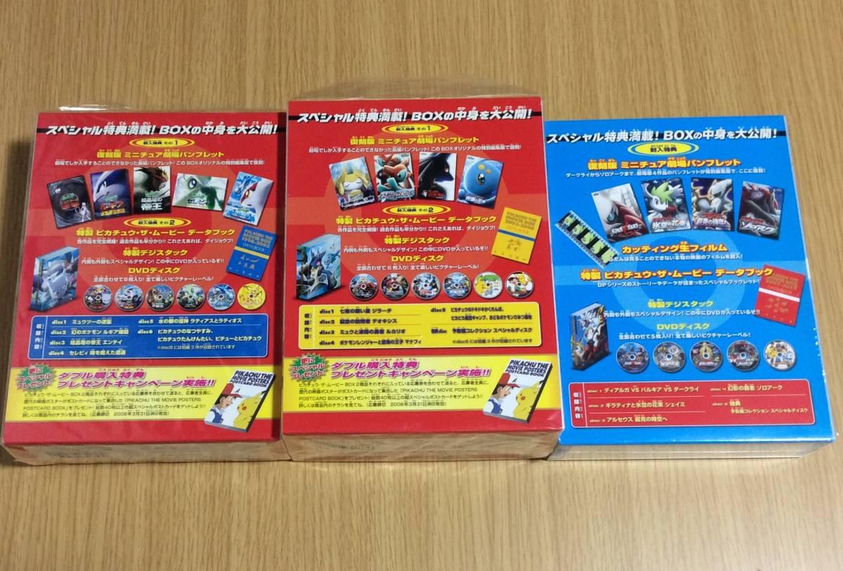 劇場版 ポケットモンスター ピカチュウ・ザ・ムービー BOXセット_画像2
