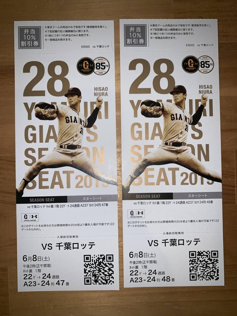 6/8(土) 巨人 vs 千葉ロッテ 東京ドーム ネット裏1階 スターシート 2枚ペア 連番