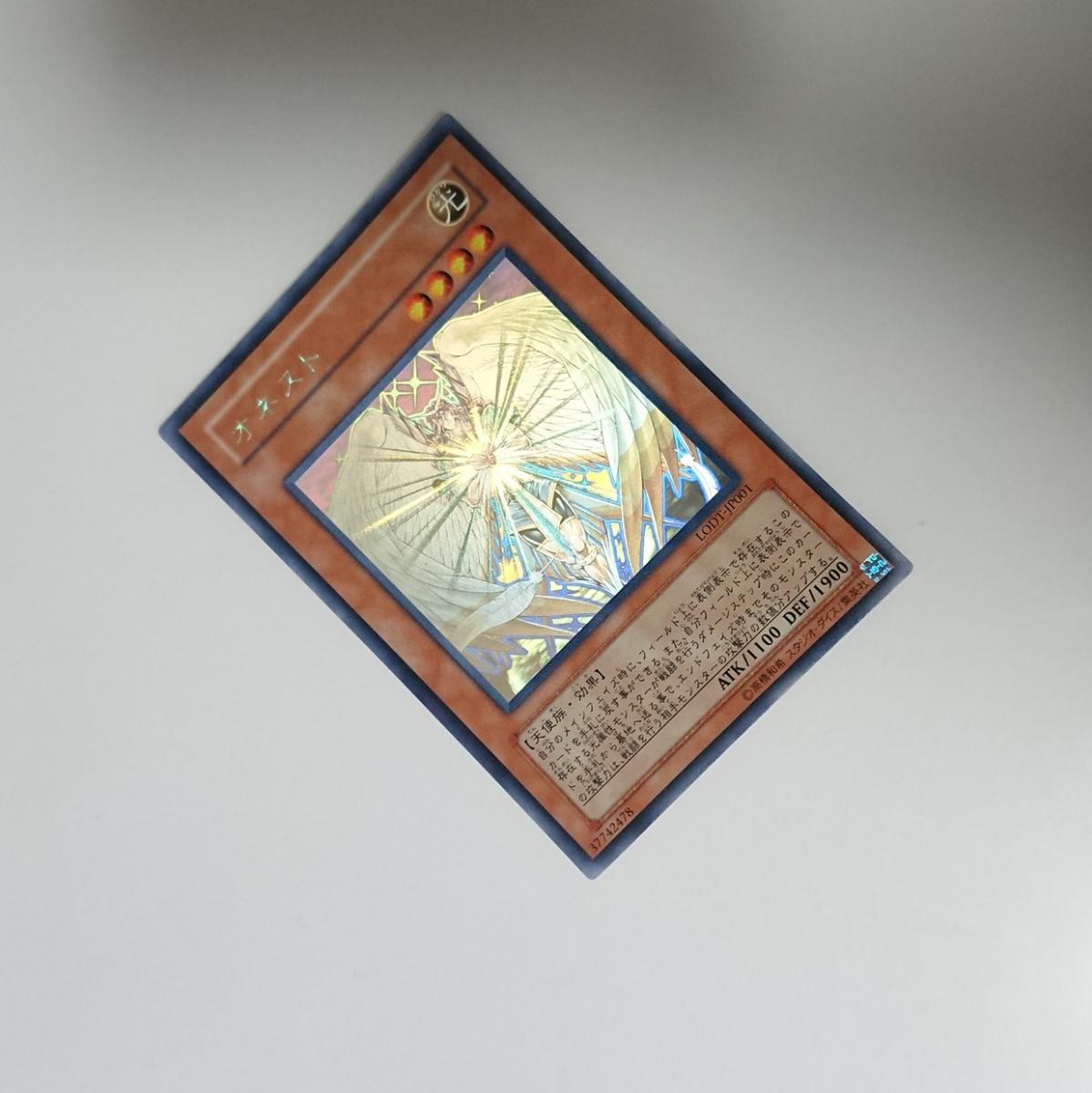 美品 オネスト ホロ ホログラフィック 遊戯王カード_画像3
