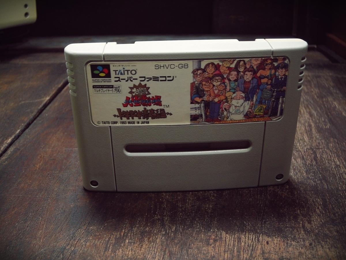 Nintendo Super Family Computer SFC SHVC-G8 Daibakushou Jinsei Gekijou スーパーファミ 動作確認済 1993 大爆笑 人生劇場 キドキ青春編_画像1