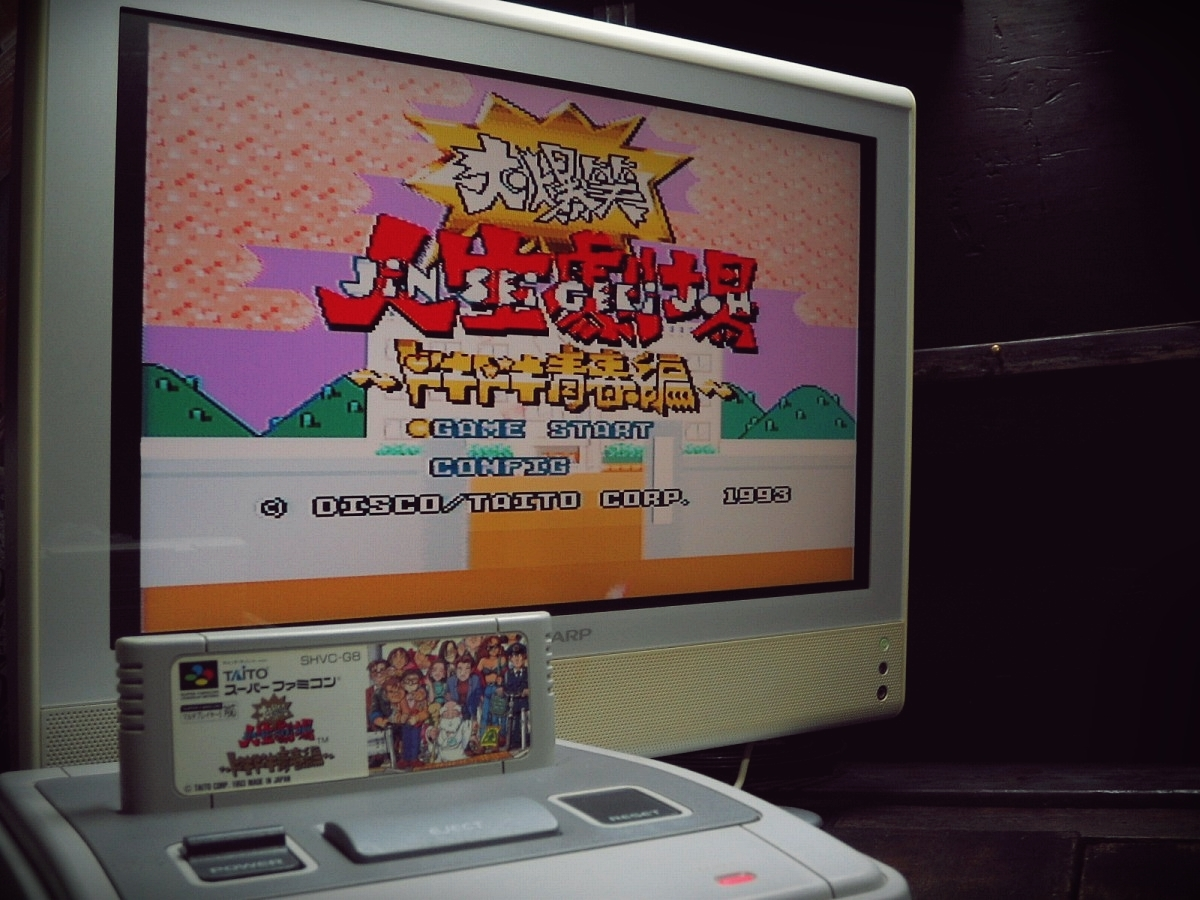 Nintendo Super Family Computer SFC SHVC-G8 Daibakushou Jinsei Gekijou スーパーファミ 動作確認済 1993 大爆笑 人生劇場 キドキ青春編_画像2