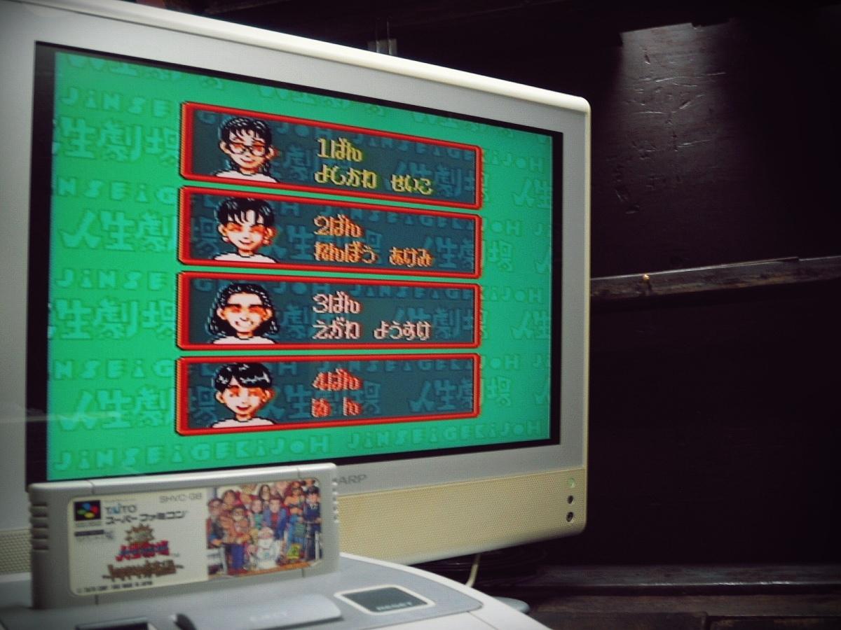 Nintendo Super Family Computer SFC SHVC-G8 Daibakushou Jinsei Gekijou スーパーファミ 動作確認済 1993 大爆笑 人生劇場 キドキ青春編_画像3