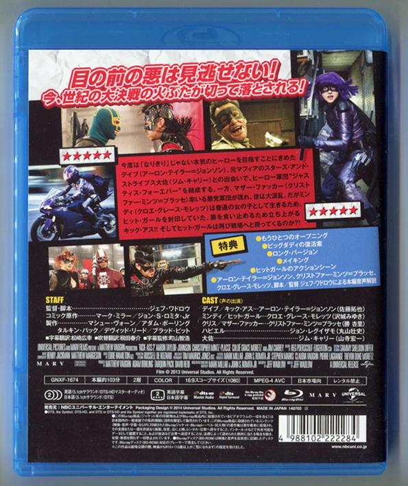 キック・アス ジャスティス・フォーエバー★国内正規盤Blu-ray_画像2