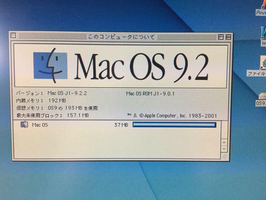 Mac OS9起動できます。iMac G4 2002年モデル_画像6