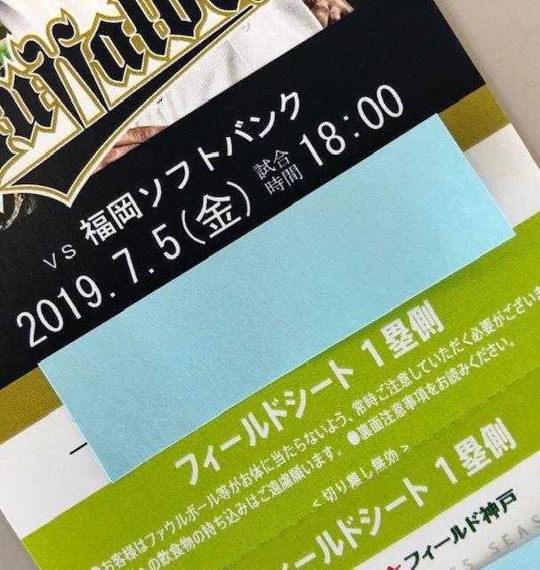 オリックスvsソフトバンク 7月5日(金) ほっともっと神戸 1塁側 フィールドシート 最前列
