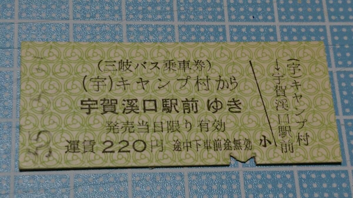 three . bus passenger ticket Showa era 55 year