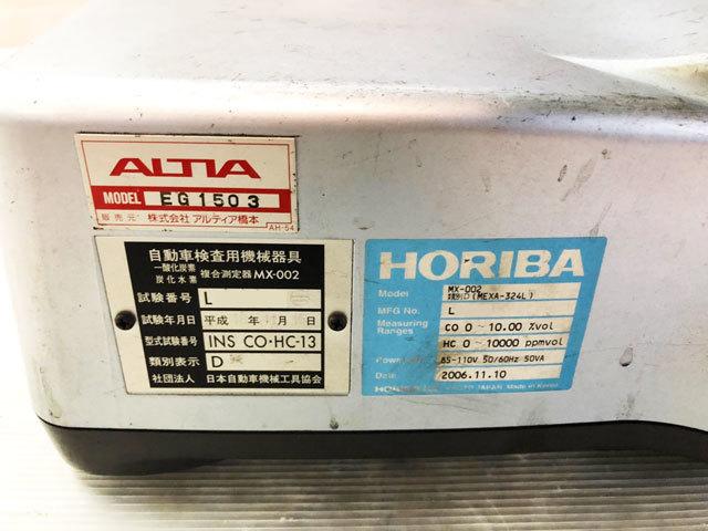 3876 中古 排気ガステスター 排ガステスター CO/HCテスター HORIBA ホリバ MEXA-324L プローブ 100V 認証 車検 自動車整備機械工具 売切り_画像10