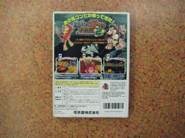 *任天堂*【 Nintendo 64 バンジョーとカズーイの大冒険2 】(新品)_画像2