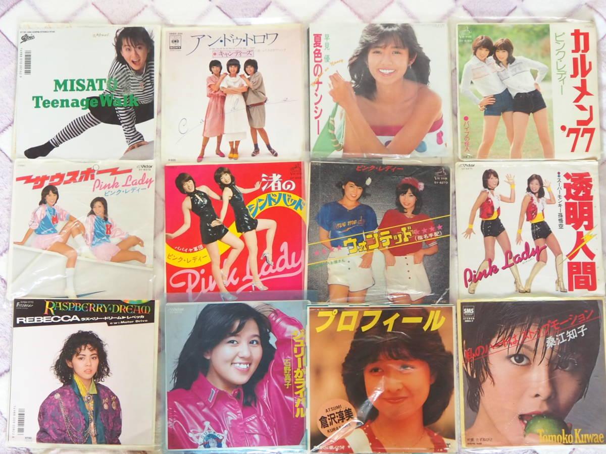 女性アイドル中心で132枚、落札者にレコードサービスあり、EP大量セット_画像3