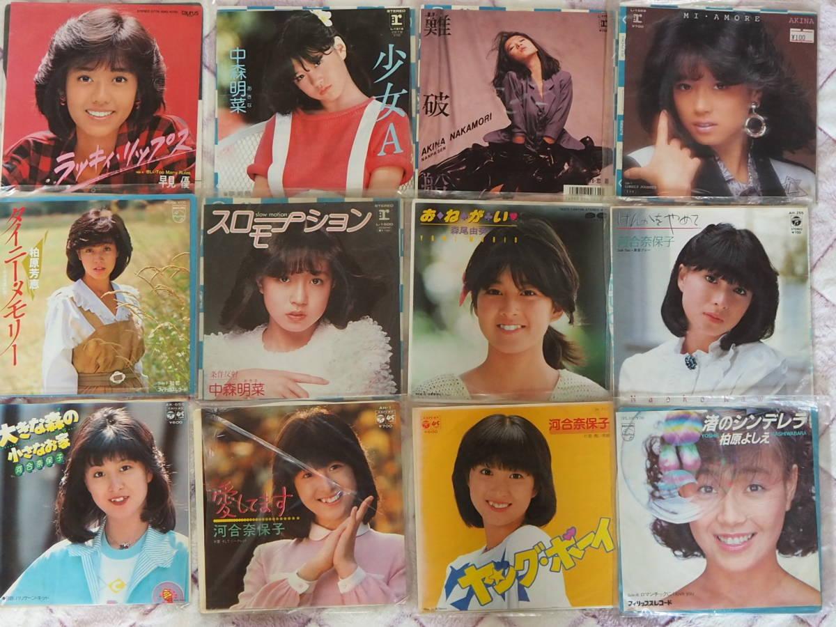 女性アイドル中心で132枚、落札者にレコードサービスあり、EP大量セット