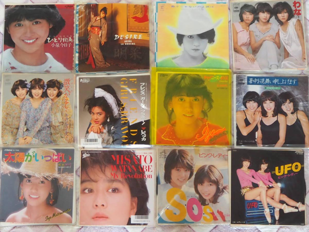 女性アイドル中心で132枚、落札者にレコードサービスあり、EP大量セット_画像2