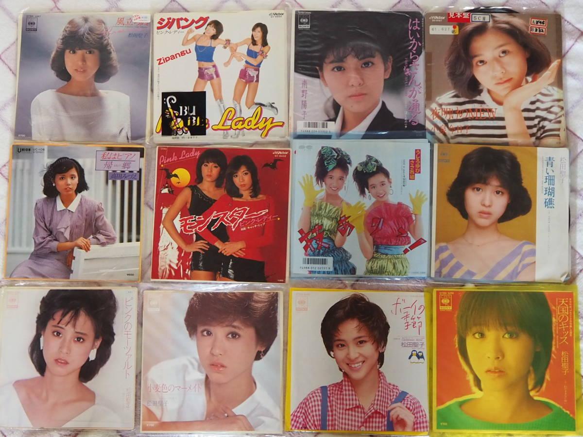女性アイドル中心で132枚、落札者にレコードサービスあり、EP大量セット_画像4