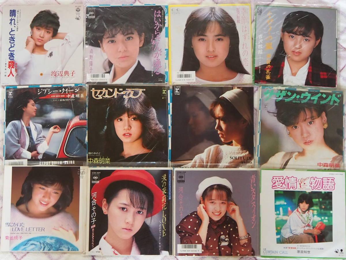 女性アイドル中心で132枚、落札者にレコードサービスあり、EP大量セット_画像6