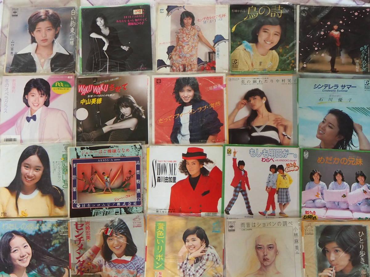 女性アイドル中心で132枚、落札者にレコードサービスあり、EP大量セット_画像9