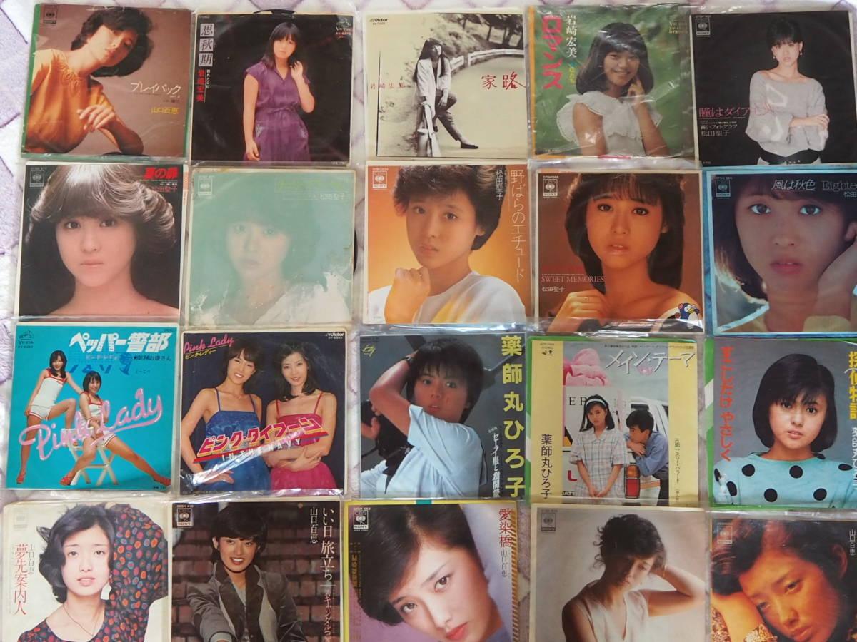 女性アイドル中心で132枚、落札者にレコードサービスあり、EP大量セット_画像8