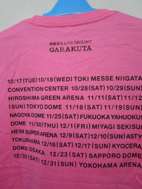 桑田佳祐 LIVE TOUR 2017 「がらくた」 Tシャツ(ツアーグッズライブグッズサザンオールスターズ)_画像4