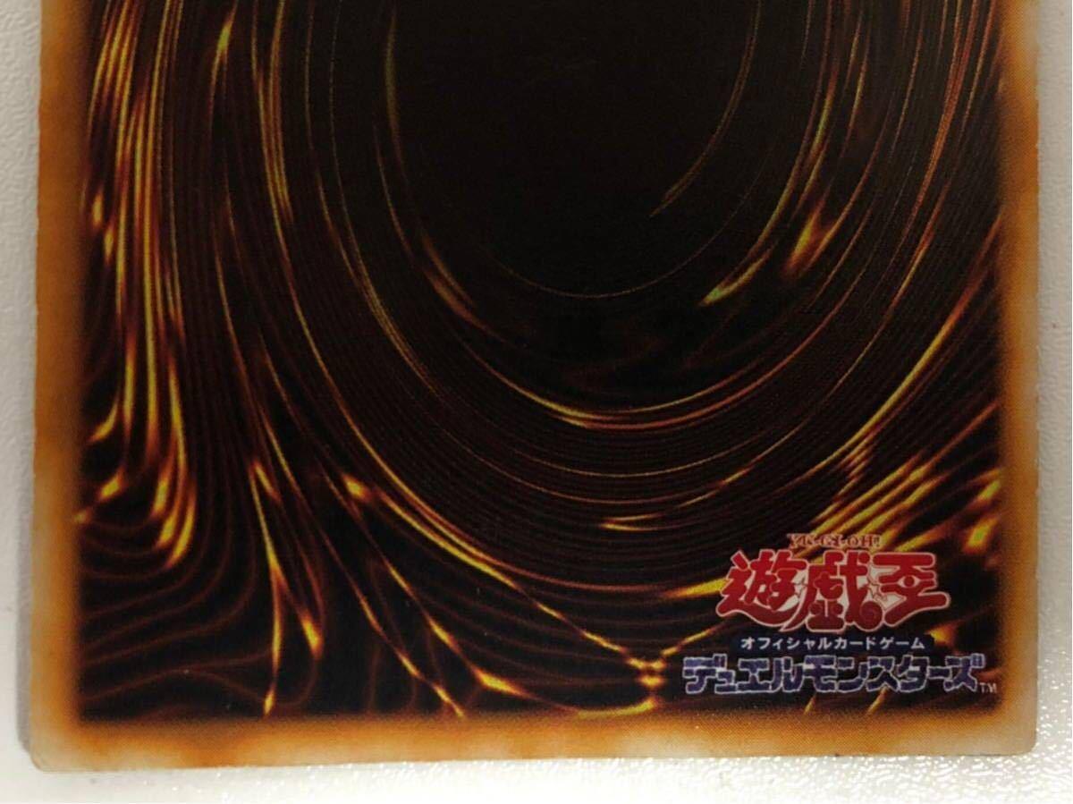 遊戯王 ホーリーナイトドラゴン 美品 シークレット DM2 闇界決闘記 初期 限定 5-24_画像10
