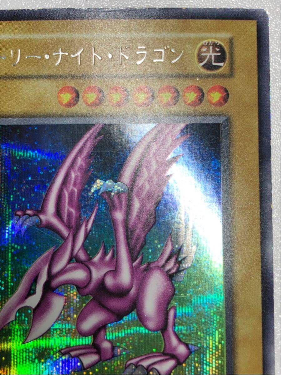 遊戯王 ホーリーナイトドラゴン 美品 シークレット DM2 闇界決闘記 初期 限定 5-24_画像4