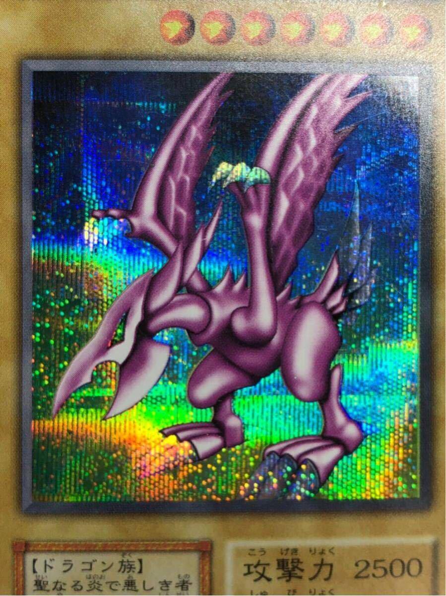 遊戯王 ホーリーナイトドラゴン 美品 シークレット DM2 闇界決闘記 初期 限定 5-24_画像7