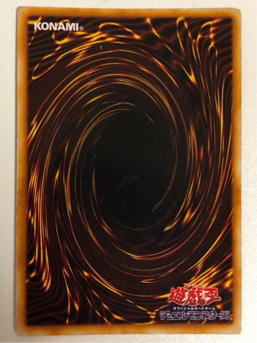 遊戯王 ホーリーナイトドラゴン 美品 シークレット DM2 闇界決闘記 初期 限定 5-24_画像8