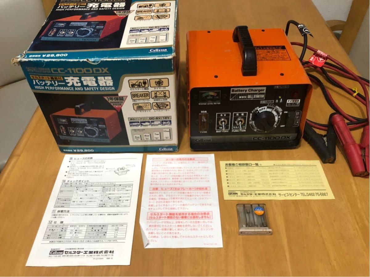 セルスター バッテリー充電器 CC-1100DX 6V/12V セルスタート機能