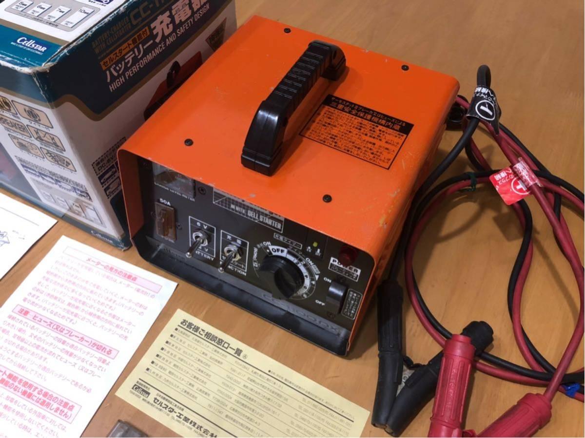 セルスター バッテリー充電器 CC-1100DX 6V/12V セルスタート機能 _画像6