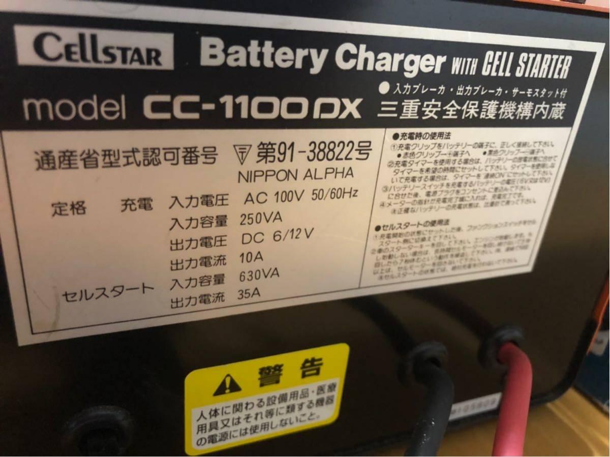 セルスター バッテリー充電器 CC-1100DX 6V/12V セルスタート機能 _画像3