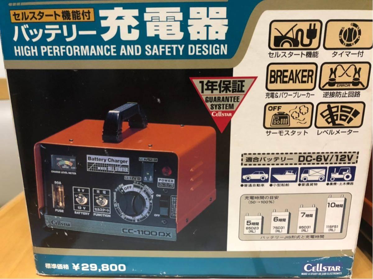 セルスター バッテリー充電器 CC-1100DX 6V/12V セルスタート機能 _画像5