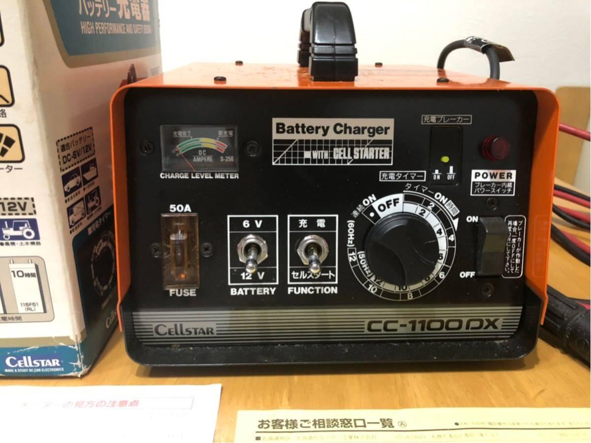セルスター バッテリー充電器 CC-1100DX 6V/12V セルスタート機能 _画像2
