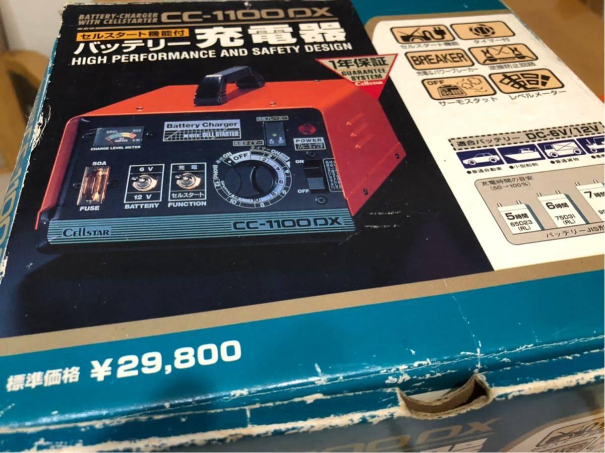 セルスター バッテリー充電器 CC-1100DX 6V/12V セルスタート機能 _画像4