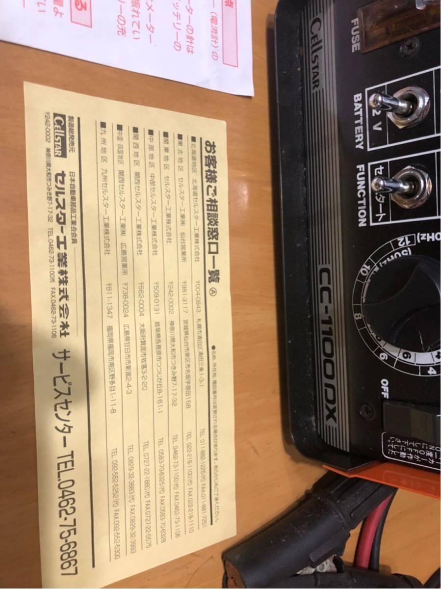 セルスター バッテリー充電器 CC-1100DX 6V/12V セルスタート機能 _画像10