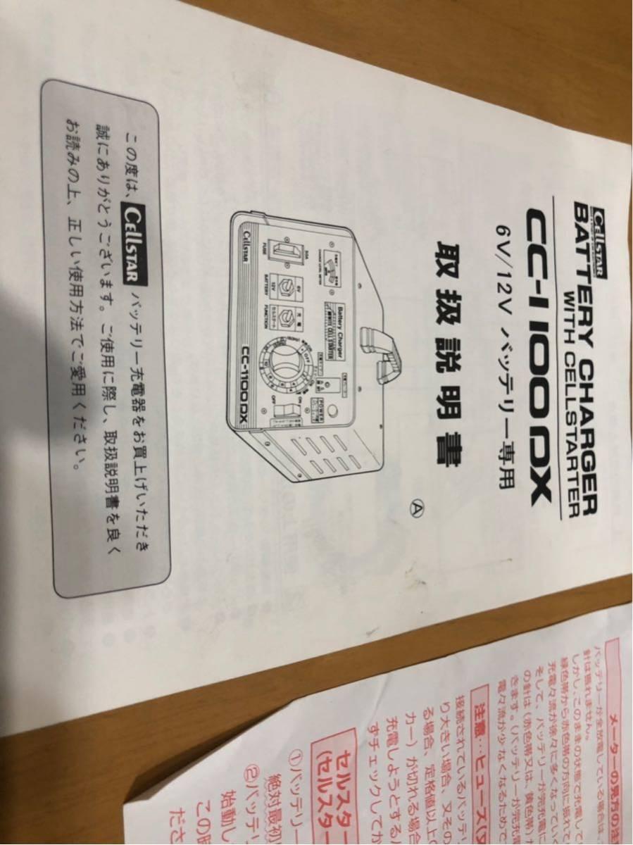 セルスター バッテリー充電器 CC-1100DX 6V/12V セルスタート機能 _画像9