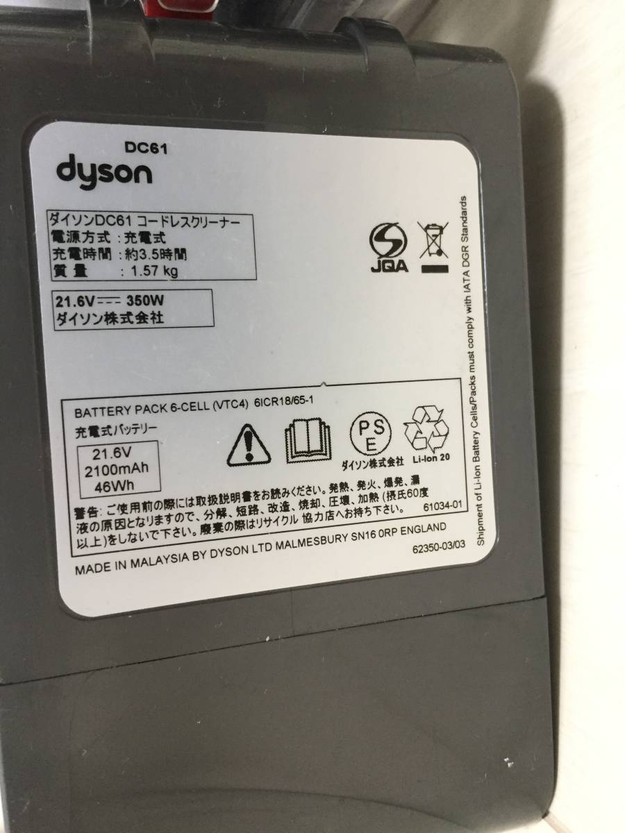 ★dyson ダイソン サイクロン式 コードレス 掃除機 DC61 分解 清掃済み 美品 純正充電器 動作確認済み 車 カー クリーナー DC62 DC74 V6 _画像6