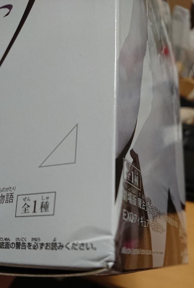 劇場版 魔法少女まどか☆マギカ[新編]叛逆の物語 EXQフィギュア 暁美ほむら_画像2