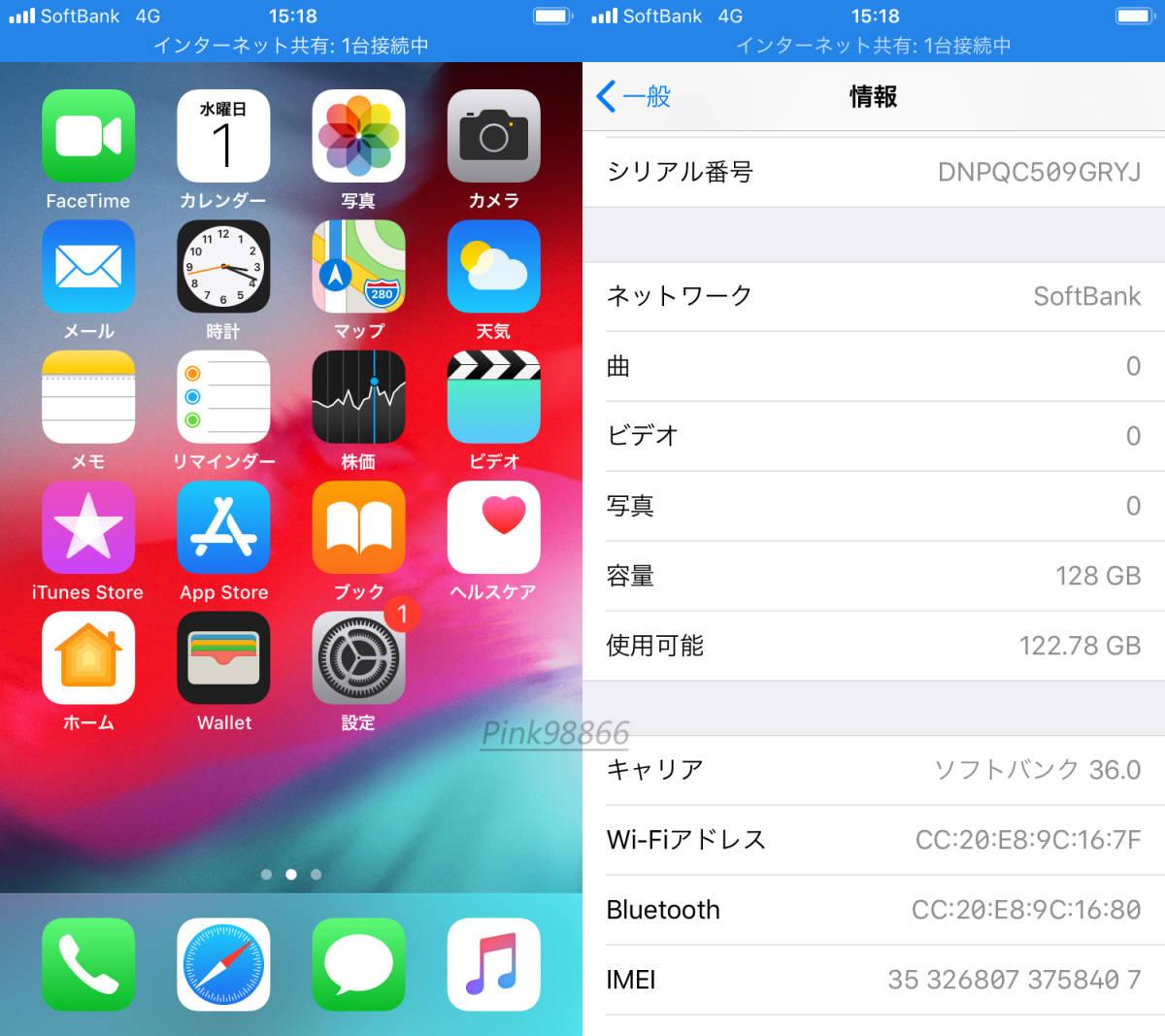 ☆人気☆SB iPhone6S 128GB ゴールド 本体128G/格安MVNO SIM使用可能/格安SIM月額500円から/土日祝日も発送/大容量_画像7