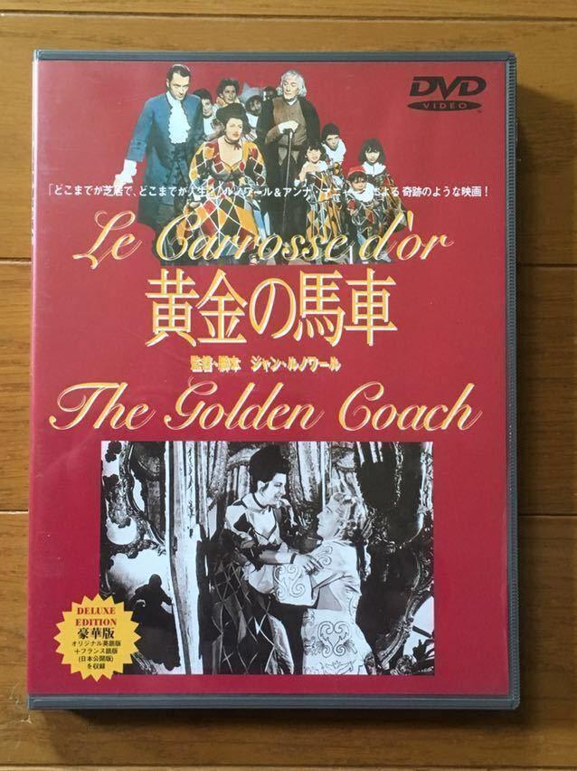 黄金の馬車 ジャン・ルノワール監督作品 DVD