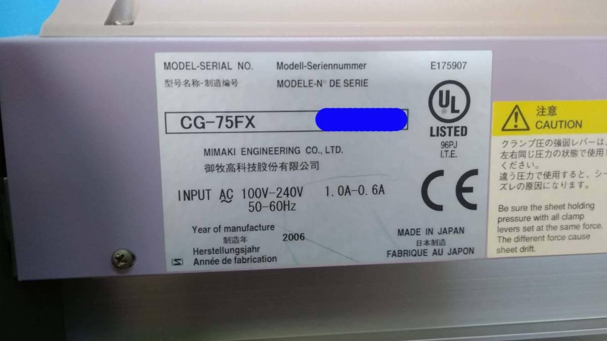 ◇MIMAKI(ミマキエンジニアリング) カッティングプロッタ◇CG-75FX◇_画像4