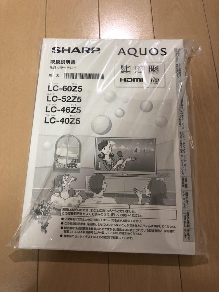 SHARP シャープ AQUOS アクオス テレビ TV 60インチ 亀山モデル クアトロン 地デジ60型液晶テレビ LC-60Z5_画像6