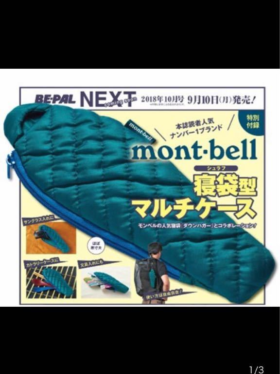 mont-bell×BE-PAL寝袋型マルチケース