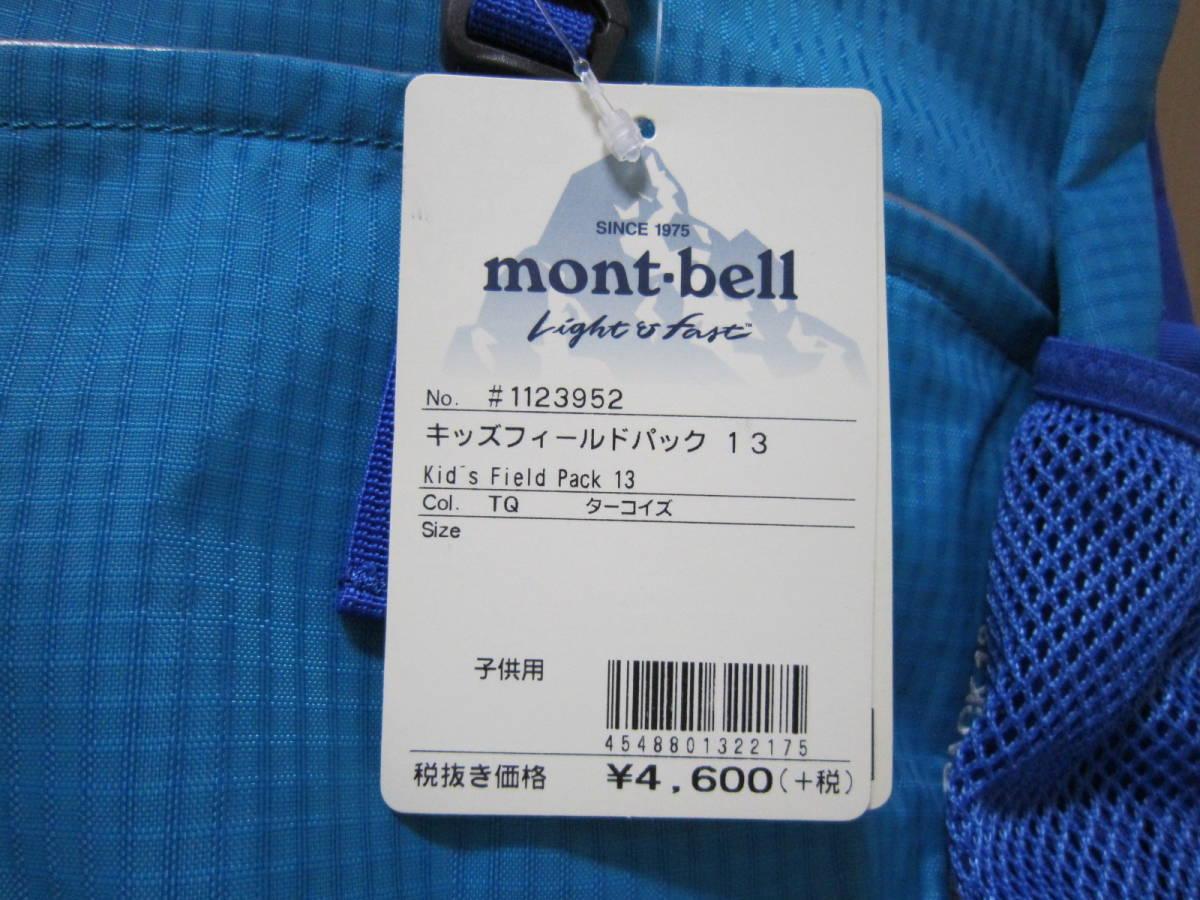 新品 mont bell モンベル キッズフィールドバッグ 青 13L 子供用リュックサック 展示品_画像3