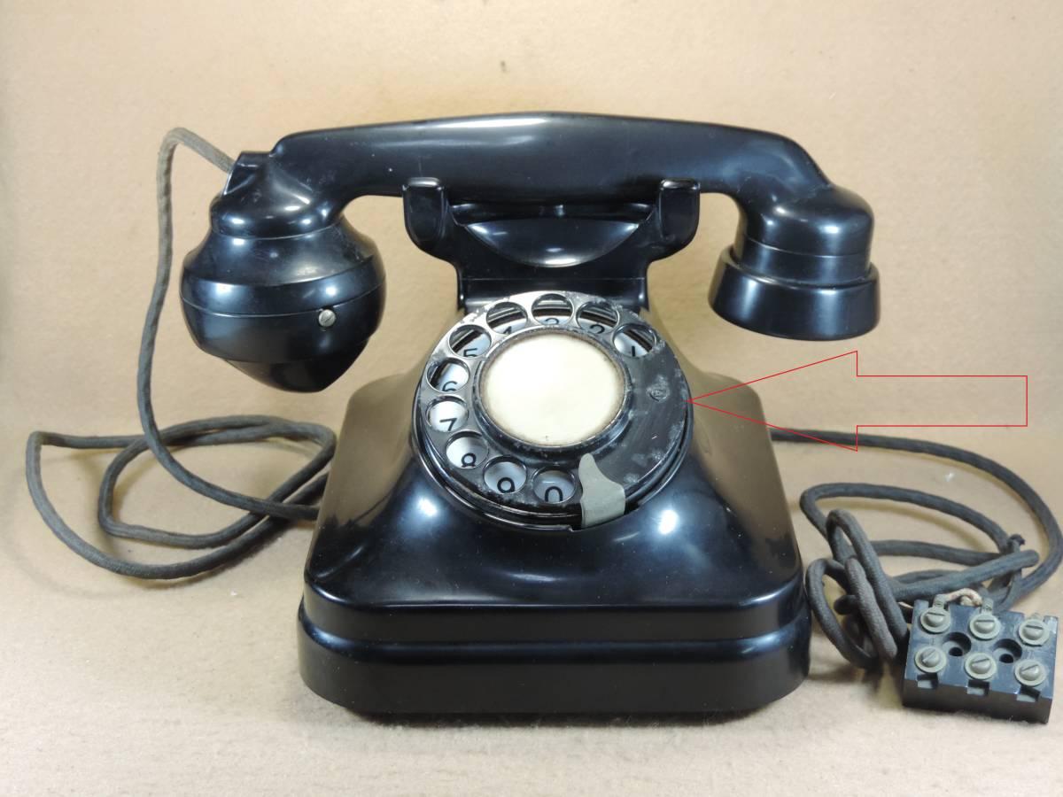 黒電話 3号機自動式卓上電話機 レトロ電話機 アンティーク電話機 インテリア 少なく希少になって来た黒電話機