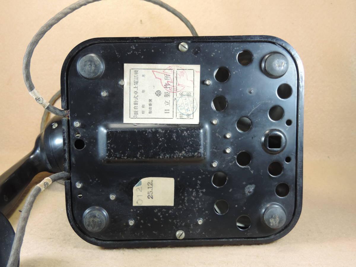 黒電話 3号機自動式卓上電話機 レトロ電話機 アンティーク電話機 インテリア 少なく希少になって来た黒電話機_画像8
