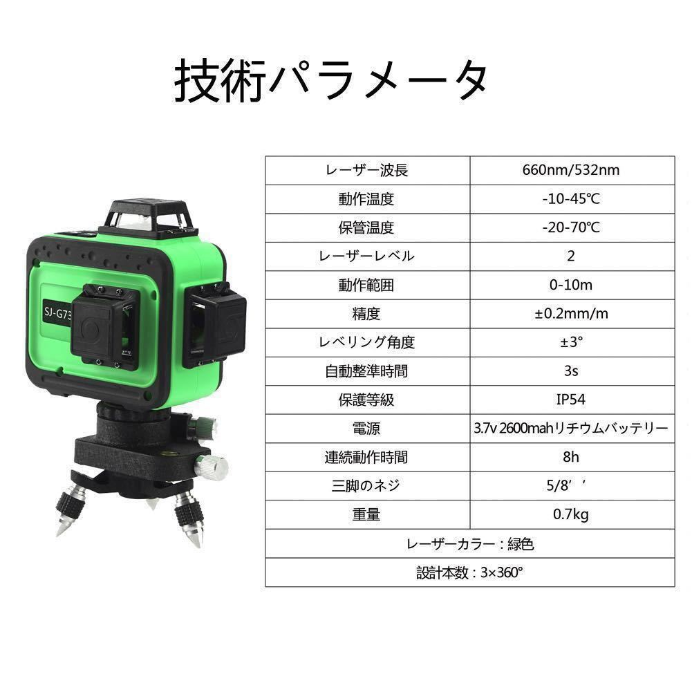 3D LASER 12ライン フルライングリーンレーザー墨出し器 360°垂直*2・360°水平*1グリーンレーザー墨出し器 レーザーレベル 水平器_画像4