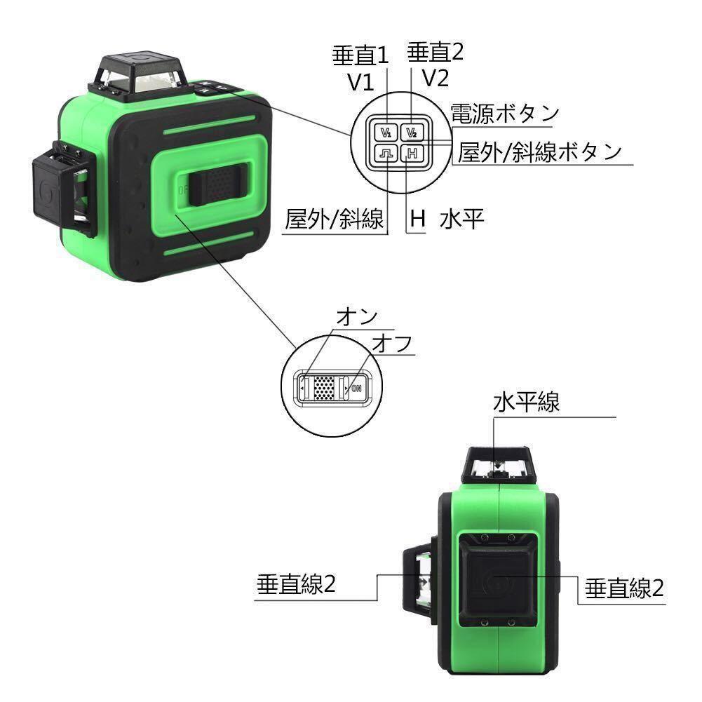 3D LASER 12ライン フルライングリーンレーザー墨出し器 360°垂直*2・360°水平*1グリーンレーザー墨出し器 レーザーレベル 水平器_画像5