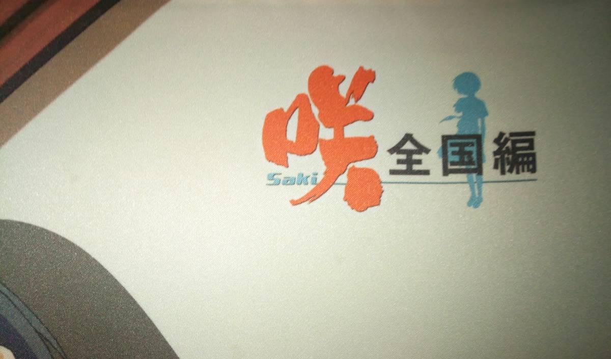 PS Vita 咲-Saki- 全国編 ソフマップ購入特典 神代小蒔&薄墨初美 描き下ろしB2タペストリー_画像6