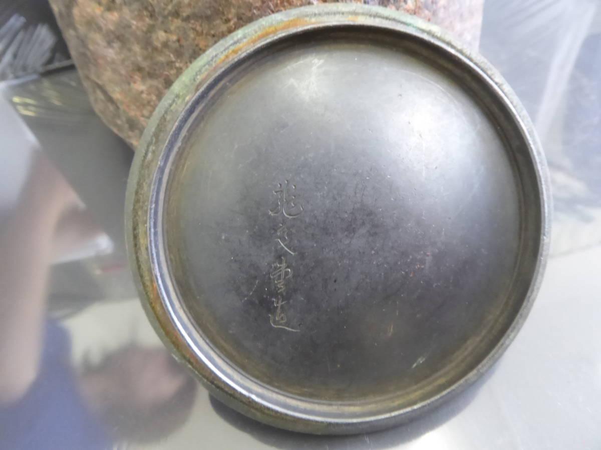 蔵出し 鉄瓶 茶道具 売り切り _画像5