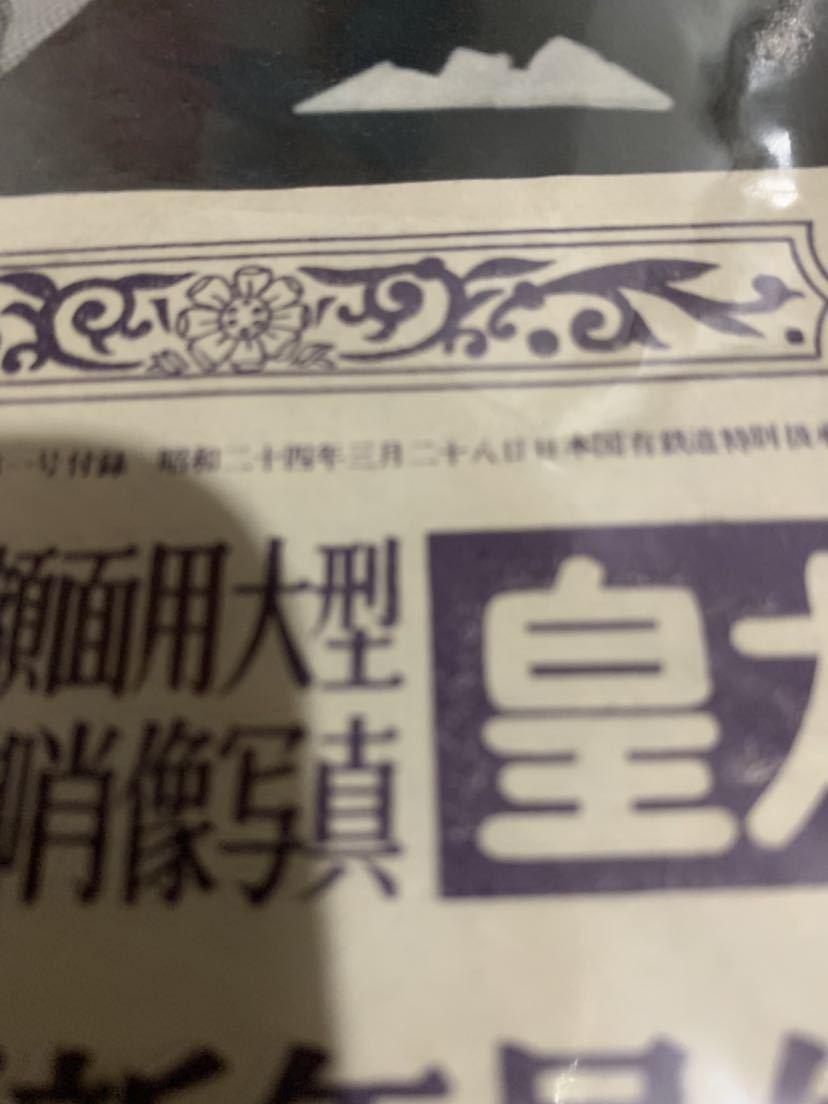 令和天皇陛下お写真【当時物】[昭和24年新年号・キング・付録】当時・皇太子殿下【立太子記念】非売品[コレクション保管品]現状現品渡し_画像5