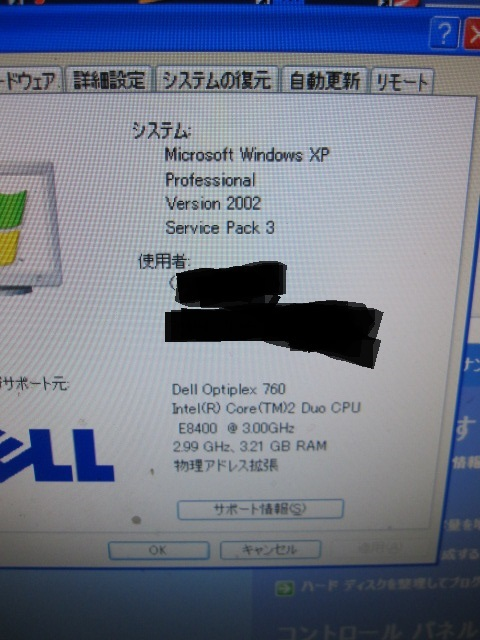 DELL Optiplex 760 MT Core 2 Duo 3.33GHz サーバー HDD無し_画像3