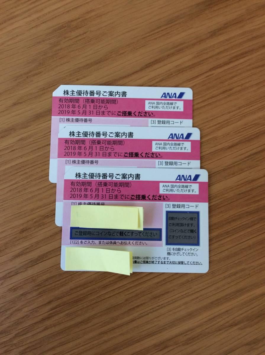 ANA株主優待券 3枚セット 搭乗期限2019.5.31まで