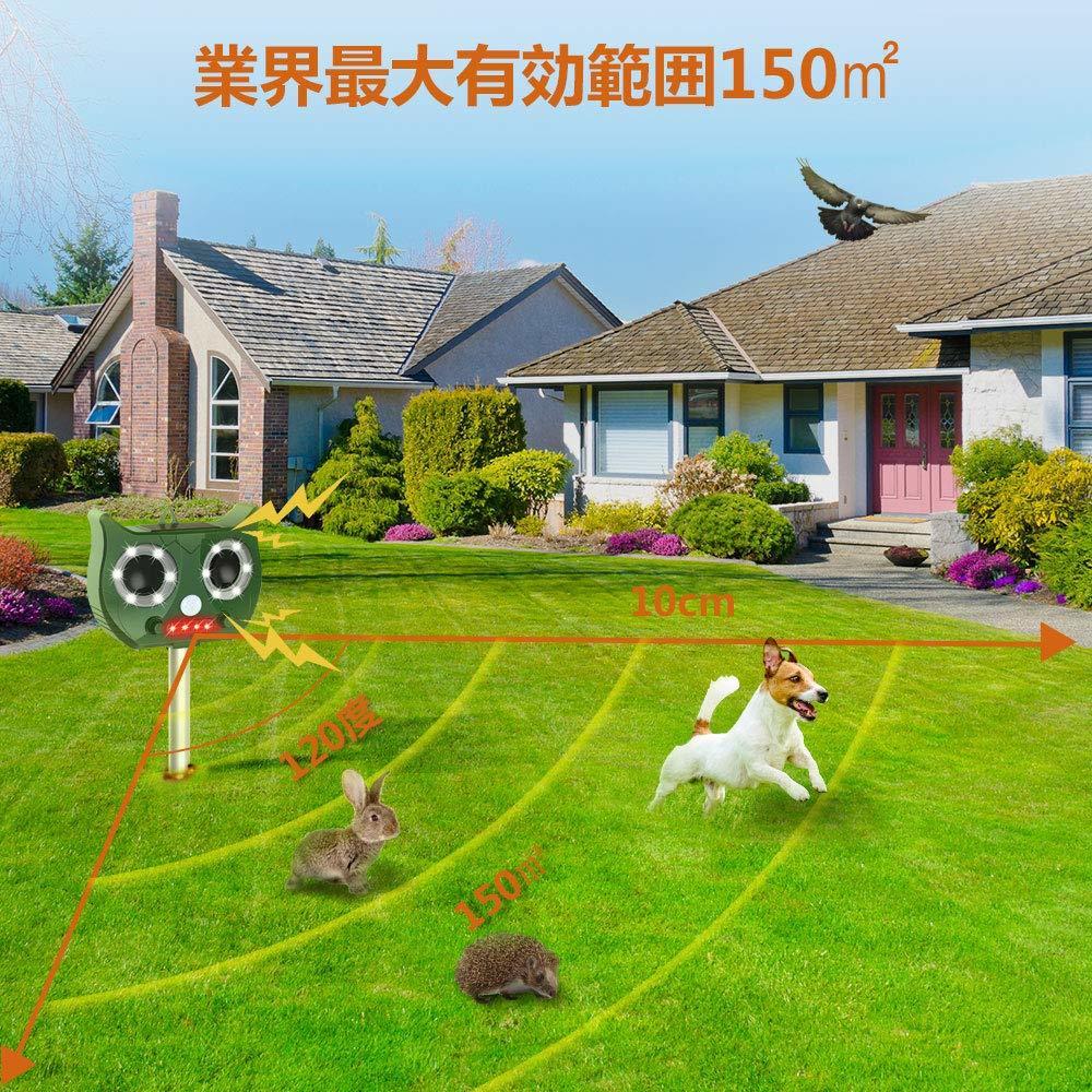 猫よけ 動物撃退器 超音波 ソーラー USB充電式 IP64防水 有効範囲150㎡ 害獣駆除器 害獣対策 鳥害対策 野良猫・野良犬・畑&庭園保護装置